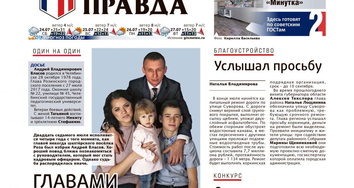 Андрей Власов возглавляет Розу четыре года. Как он пришёл в политику?