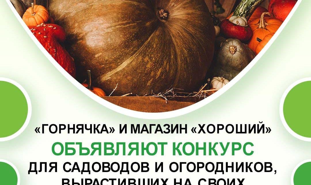 «Горнячка» и магазин «Хороший» объявляют конкурс для садоводов и огородников
