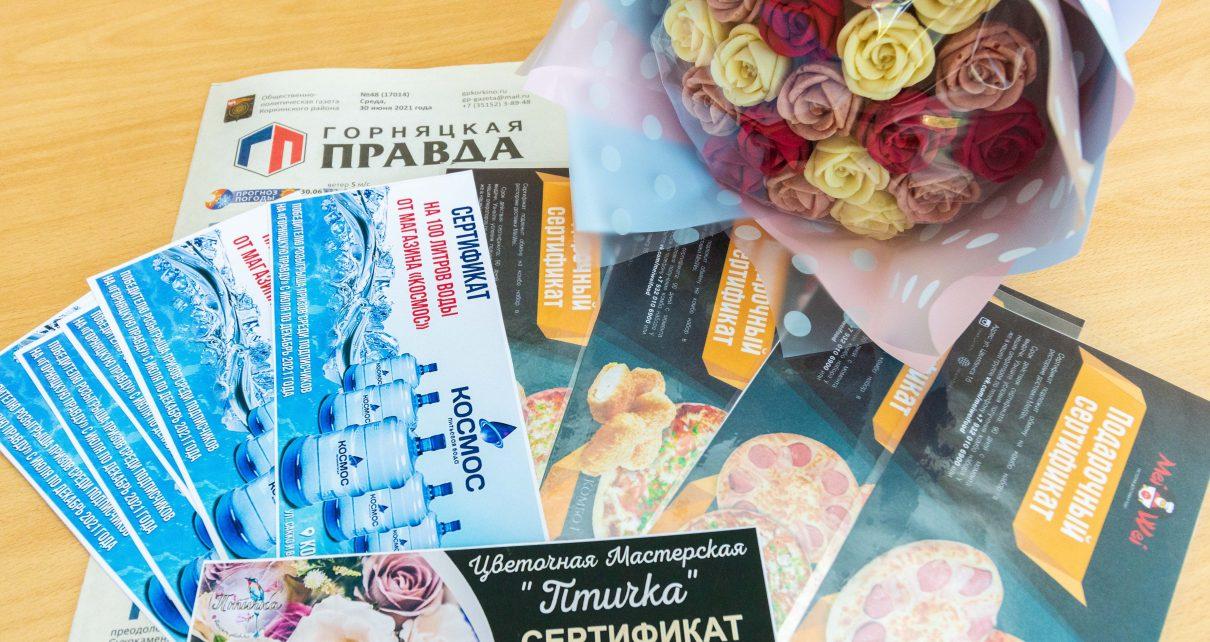 Приглашаем победителей розыгрыша «ГП» за подарками!