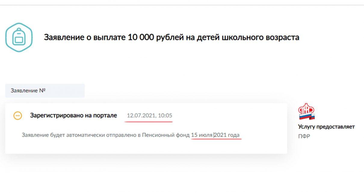 Жители Коркинского района могут подать заявление на выплату для школьников