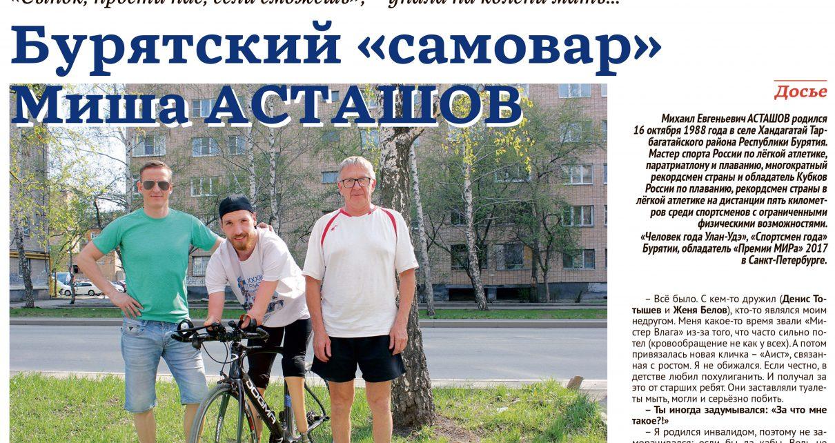 Миша Асташов стал двукратным чемпионом Паралимпиады!