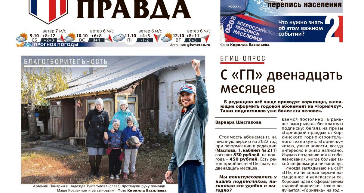 Как Артемий Панарин и Надежда Туктагулова пришли на помощь розинской семье