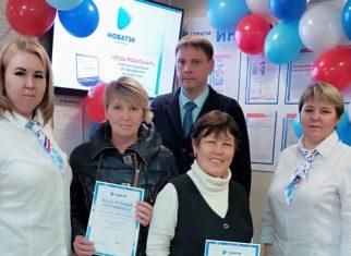 Коркинцы получили награды за мобильность от «НОВАТЭК-Челябинск»