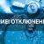 Завтра в трёх поселениях Коркинского района – плановое отключение воды